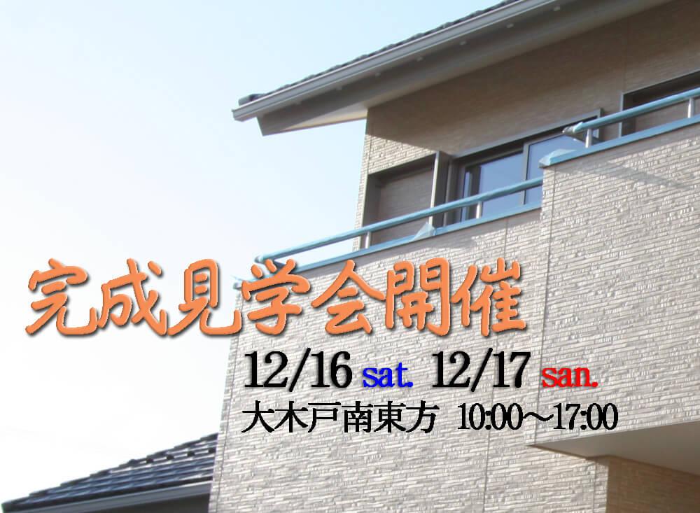 原町区大木戸見学会開催