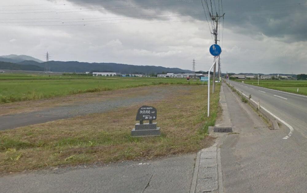 信田沢土地写真