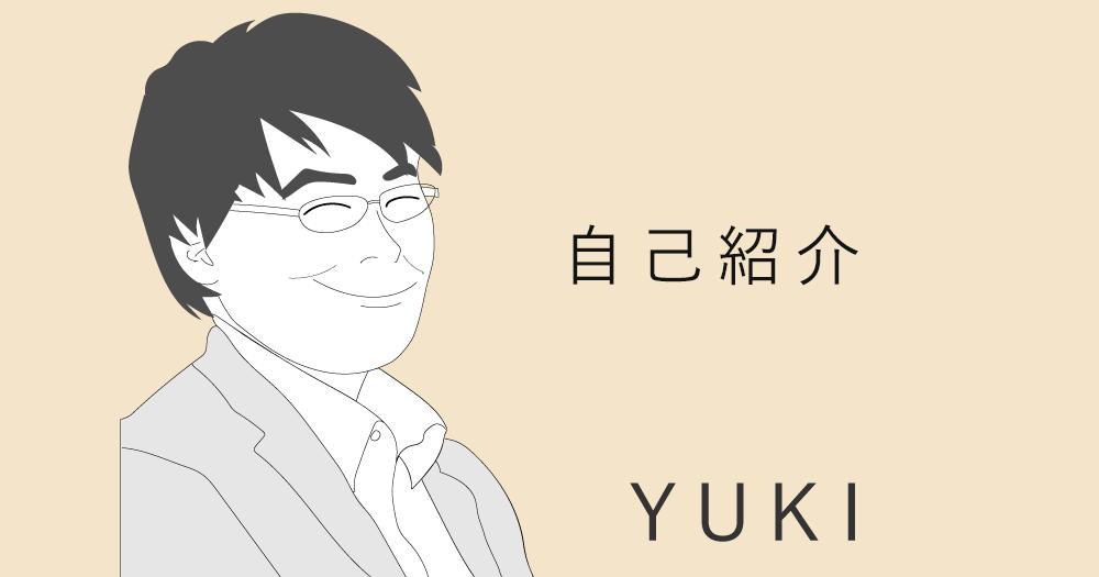 アイリスホーム稲村 佑樹の自己紹介
