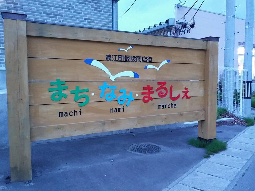 浪江町不動産調査&散策へ!