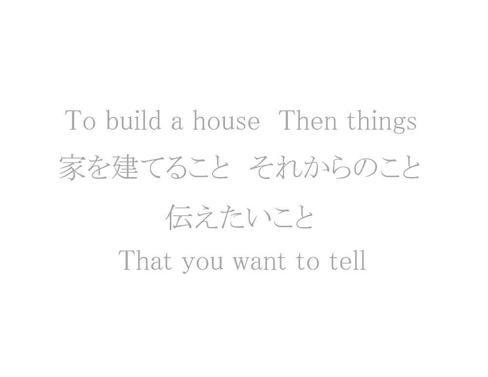 家を建てること それからのこと 伝えたいこと