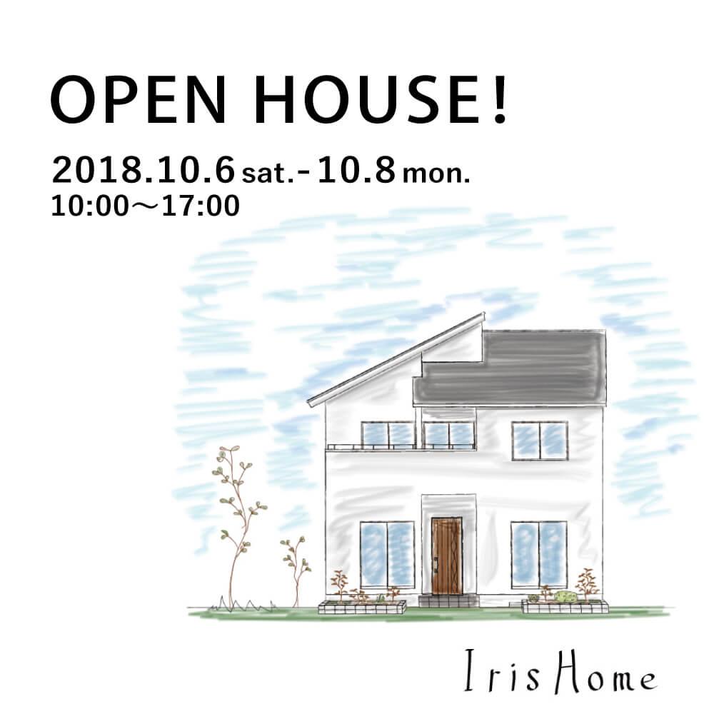 1002アイリスホーム_オープンハウス_20181006_1080px