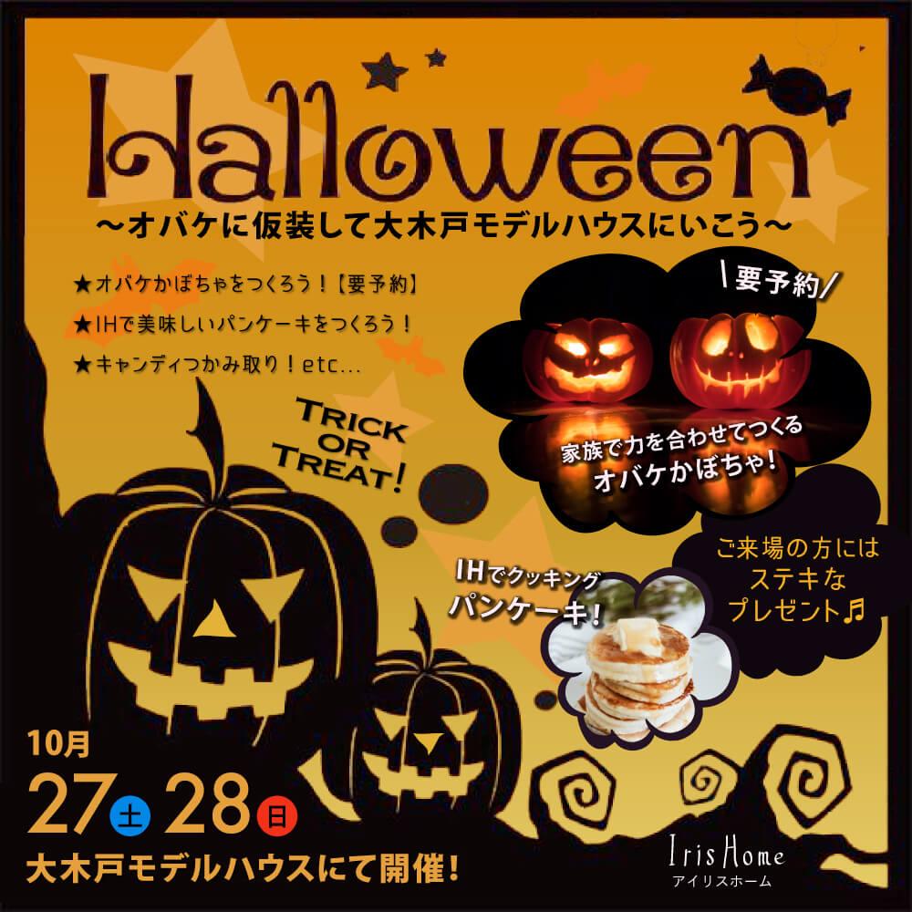 月1イベント!ハロウィンパーティー♪10月末開催【入場無料】