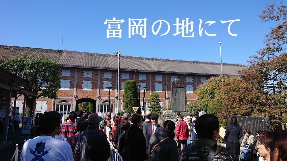 職人さんたちと慰安旅行 世界遺産 富岡製糸場を訪ねて