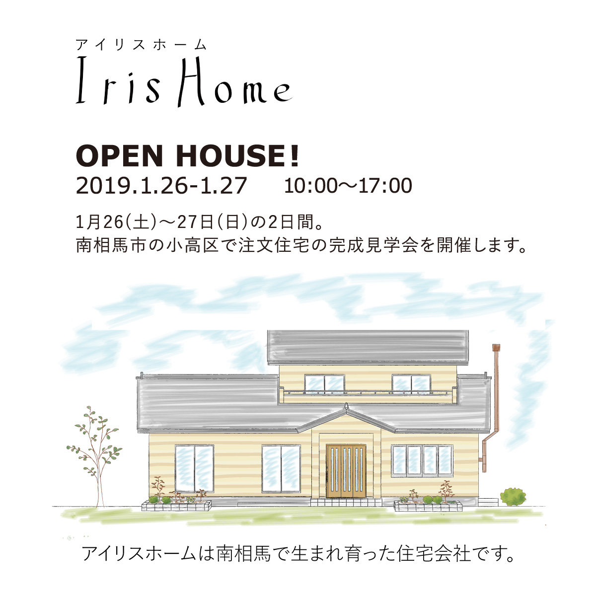 irishome_openhouse_20190126_Google広告_正方形_01