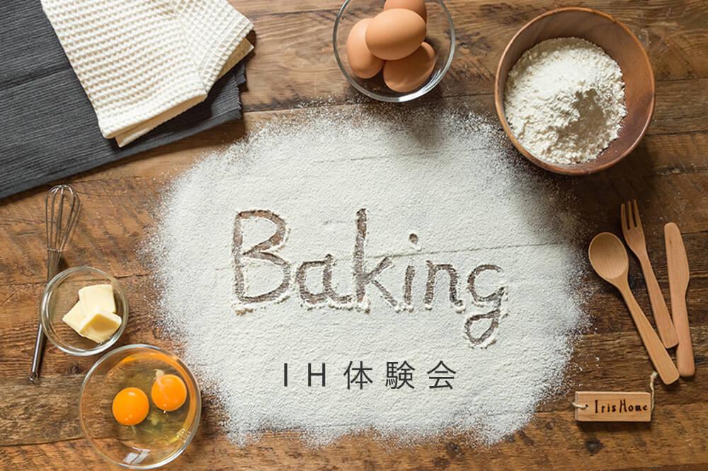 【参加無料】3月2-3日 ひなまつり&IHクッキングイベント開催!!