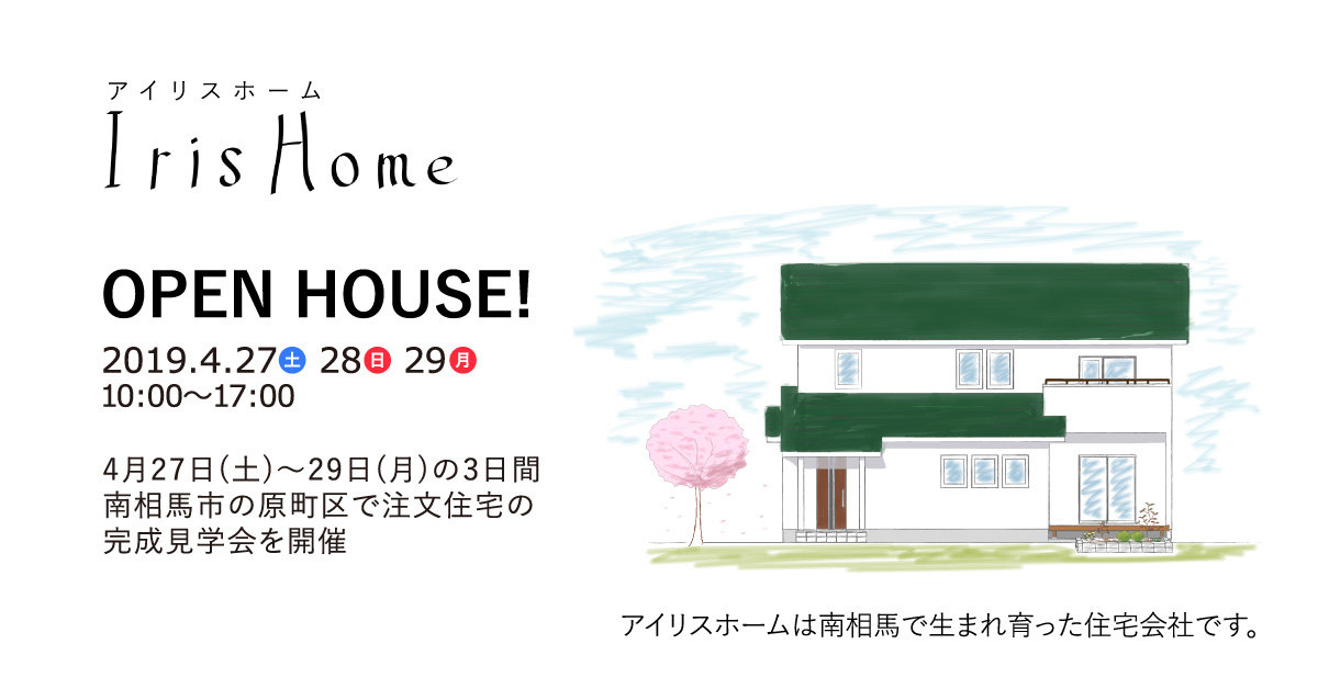irishome_openhouse_20180427~29開催分_横長