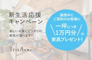 新生活応援campaign_アイキャッチ