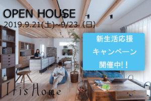 オープンハウス 2019.9.21
