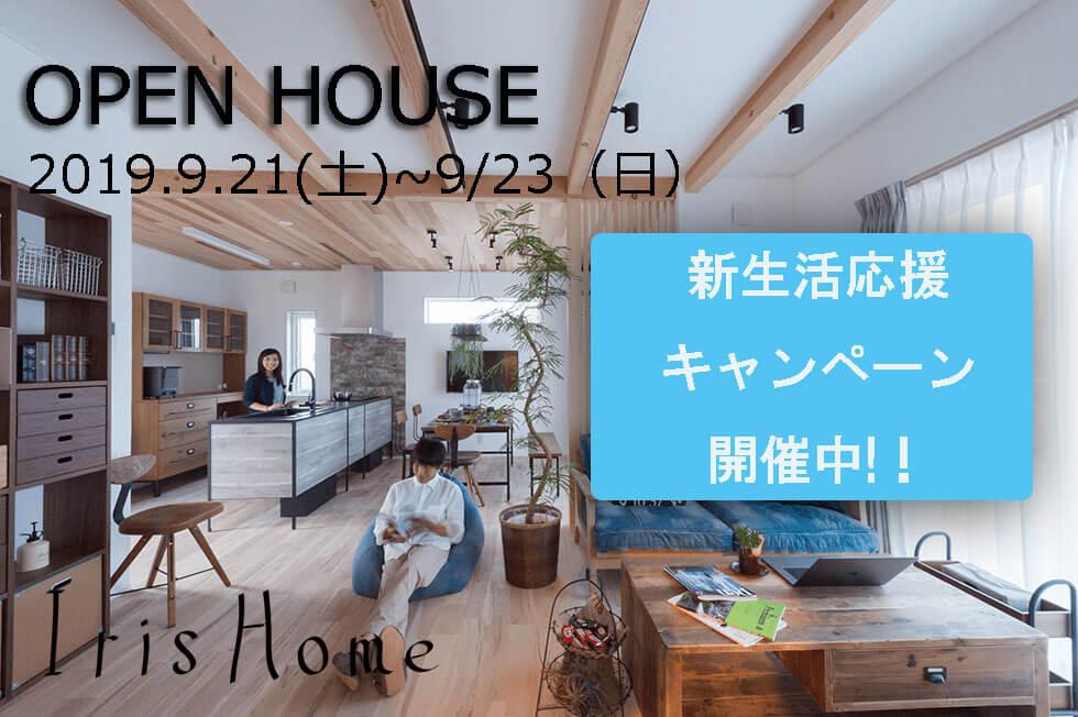 キャンペーン開催記念【4人家族が健やかに暮らせるナチュラルなお家】☆オープンハウス☆