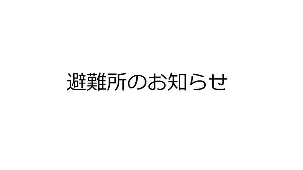 【台風で被害にあわれた時の避難所のお知らせ】