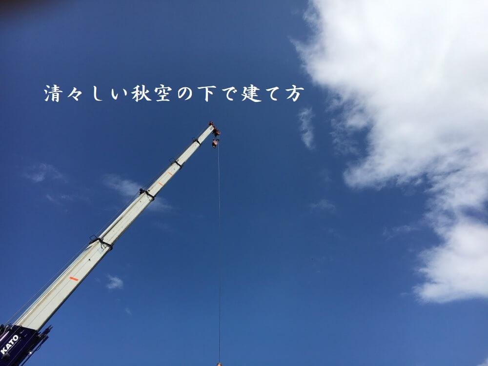 浪江町Y様邸現場レポート