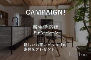 新生活応援キャンペーン