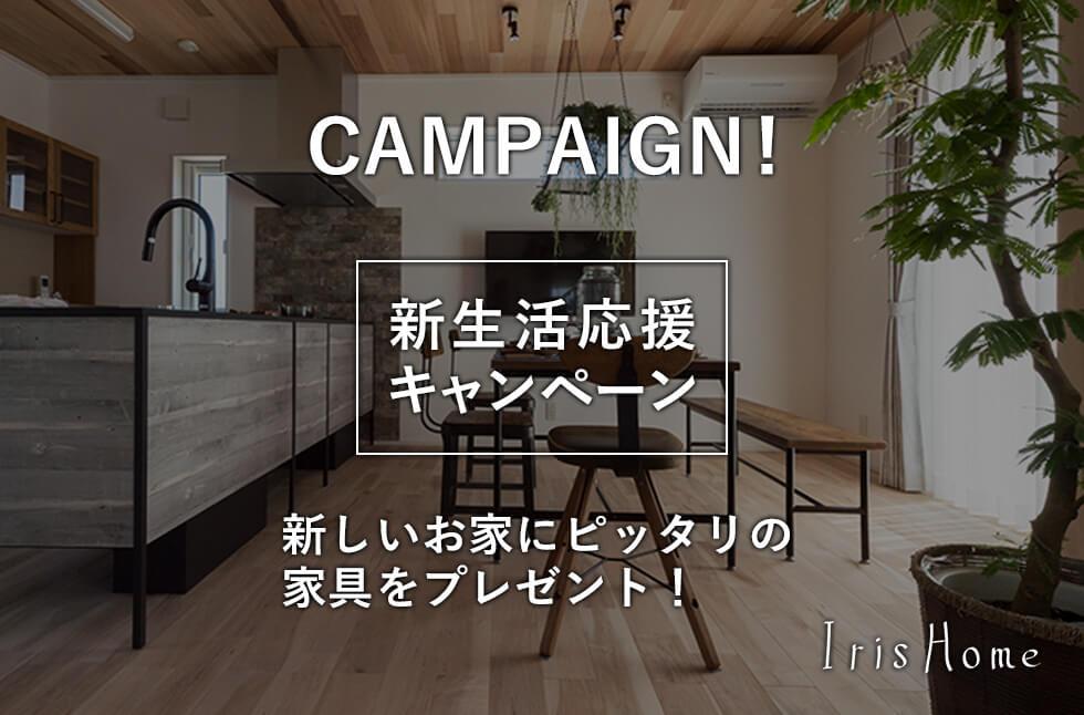 【新生活応援キャンペーン第二弾のお知らせ】