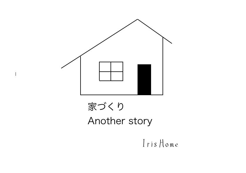 家づくり アナザーストーリー