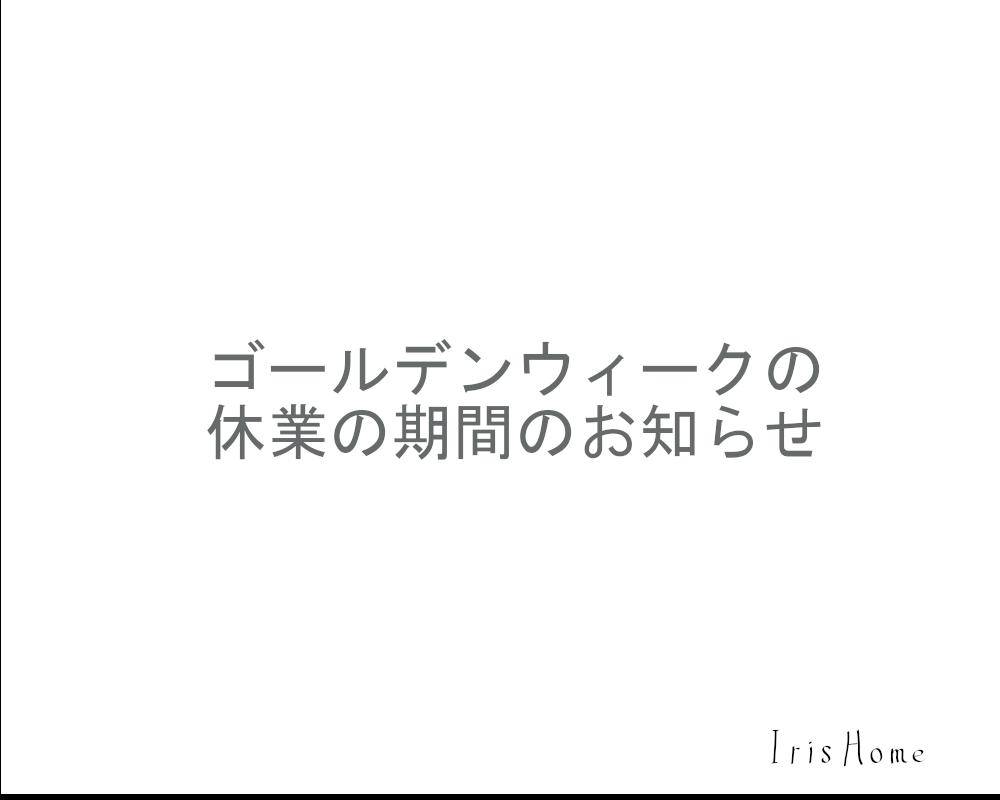 【ゴールデンウィークの休業のお知らせ】