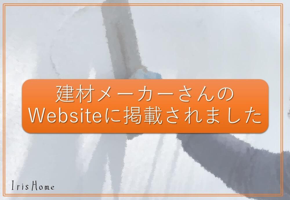 【漆喰の建材メーカーさんのウェブメディアに弊社が掲載されました】