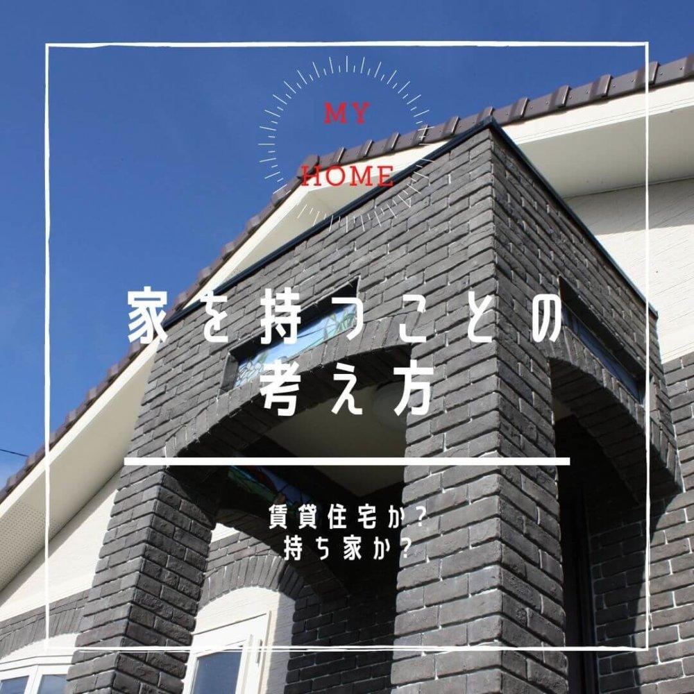 家を持つことの考え方  南相馬市・相馬市の注文住宅