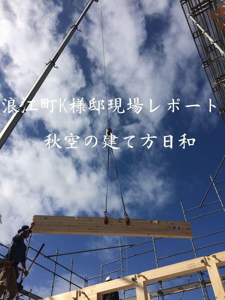 浪江町現場レポート