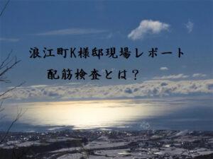 浪江町現場