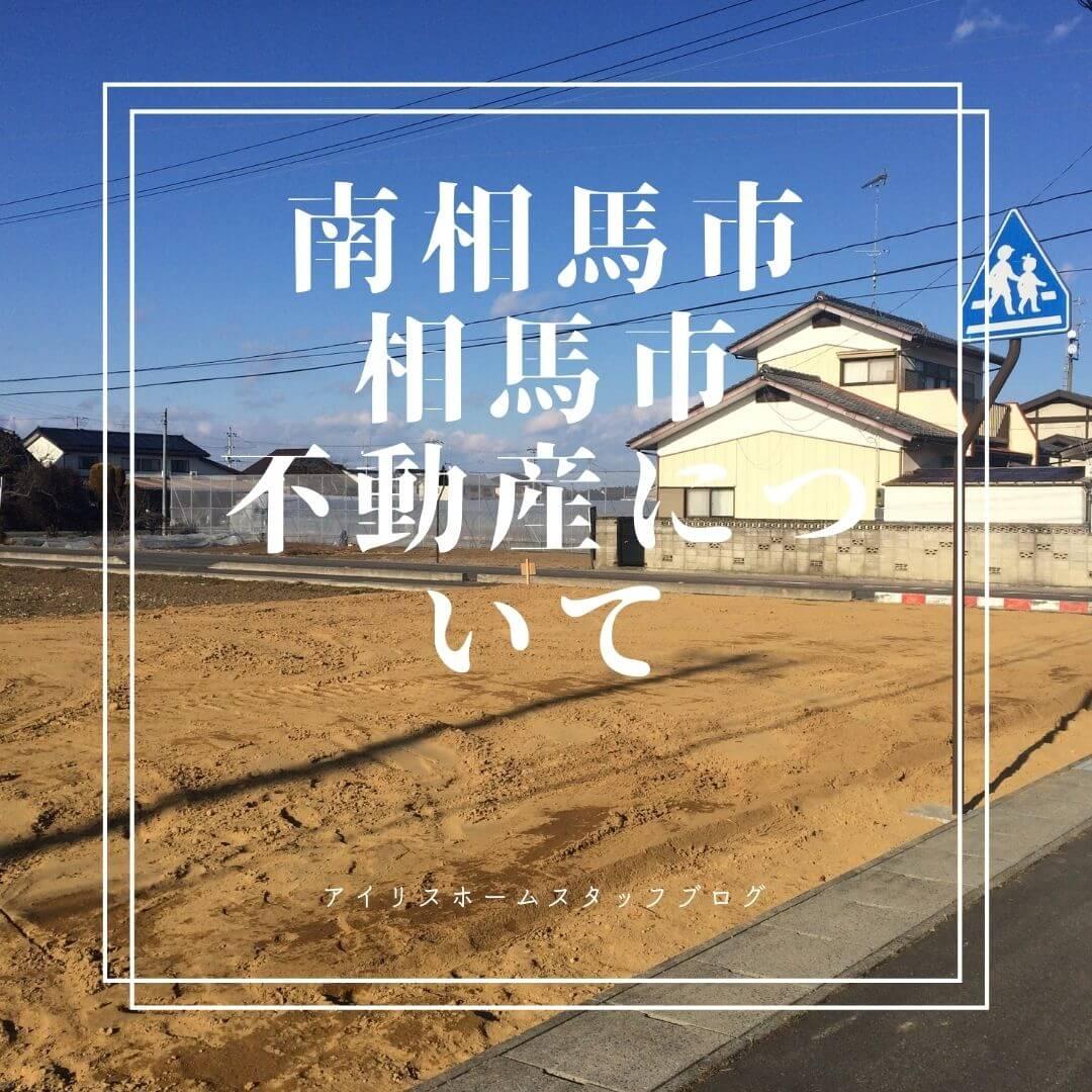 南相馬市・相馬市の不動産について 〜南相馬市で注文住宅を建てよう!〜