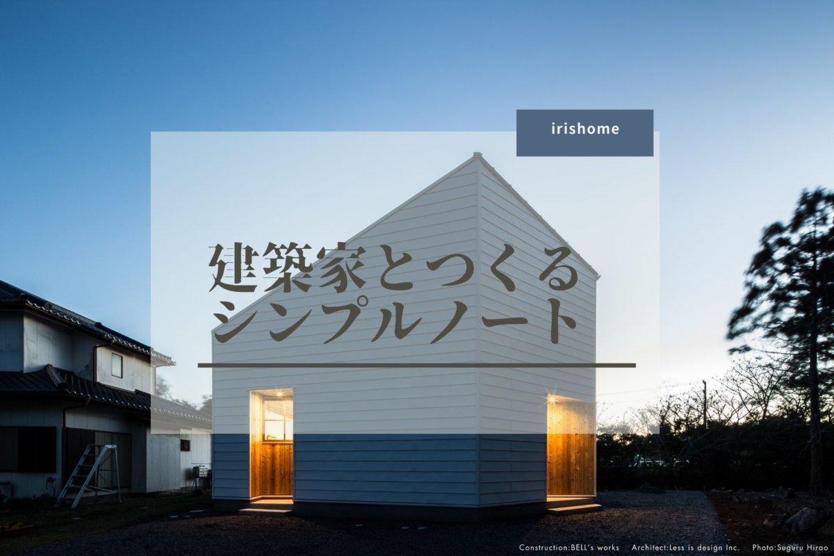 建築家とつくる家 シンプルノート  南相馬市で注文住宅を建てよう!