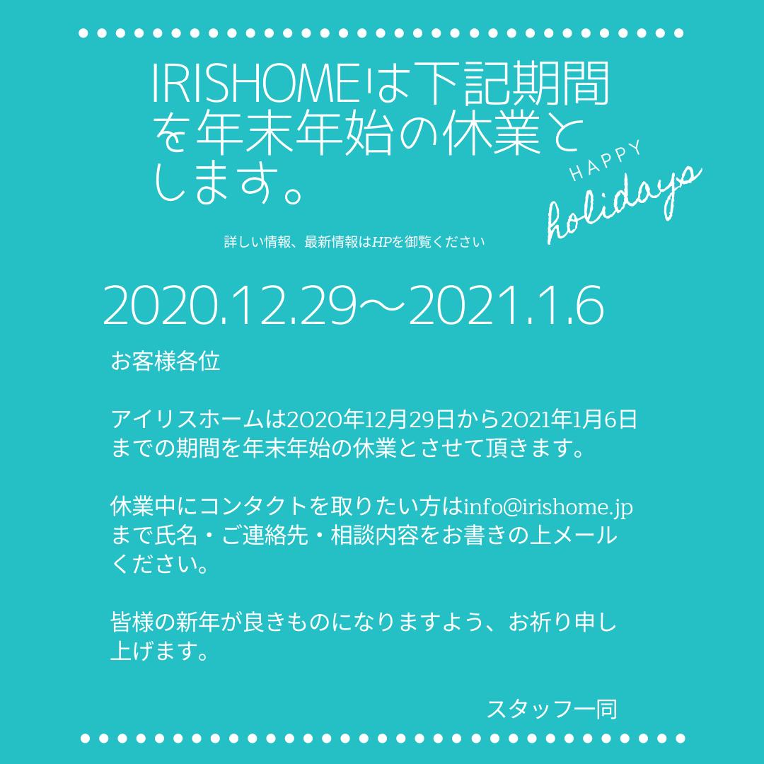 【年末年始の休業のお知らせ】