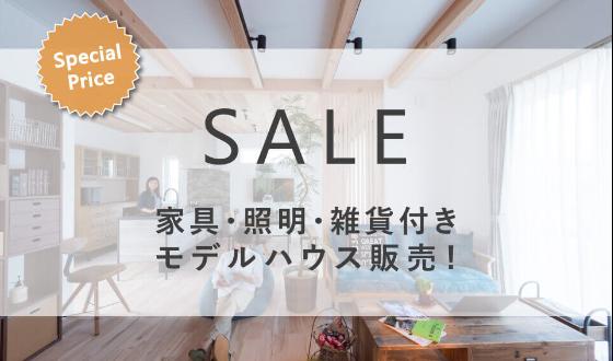 モデルハウス販売