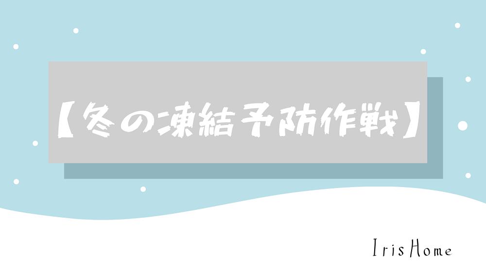 【冬の凍結に気を付けてほしいブログ。。。】